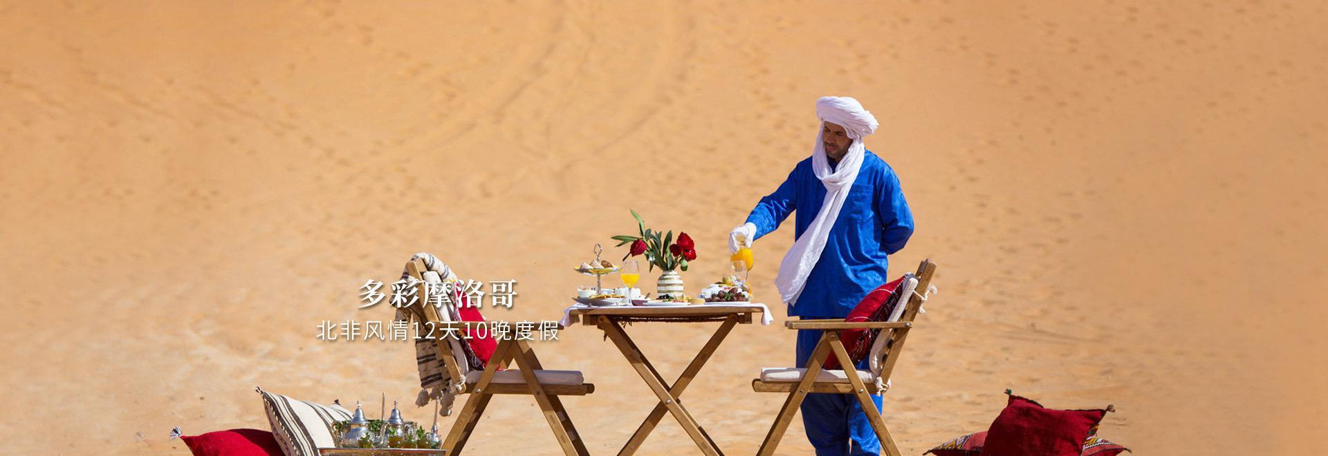 摩洛哥12日度假